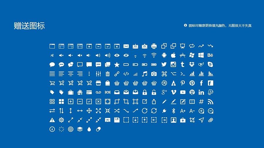 重庆交通大学PPT模板_幻灯片预览图33