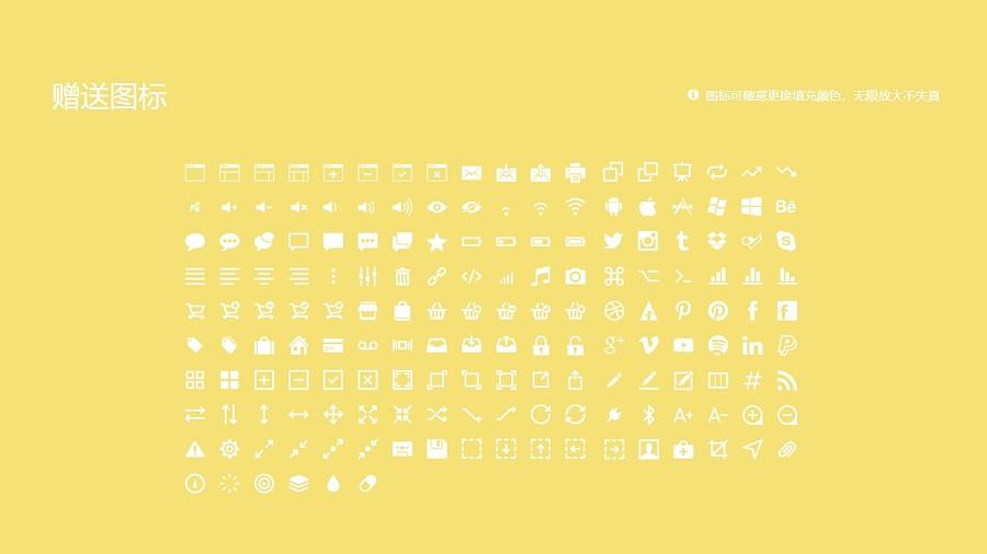 重庆邮电大学PPT模板_幻灯片预览图33