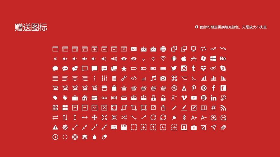 广西工商职业技术学院PPT模板下载_幻灯片预览图33