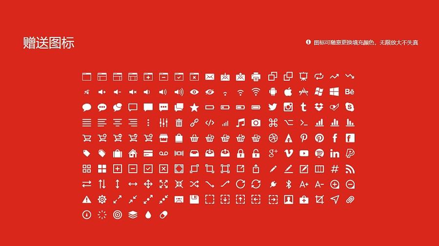 黑龙江大学PPT模板下载_幻灯片预览图33