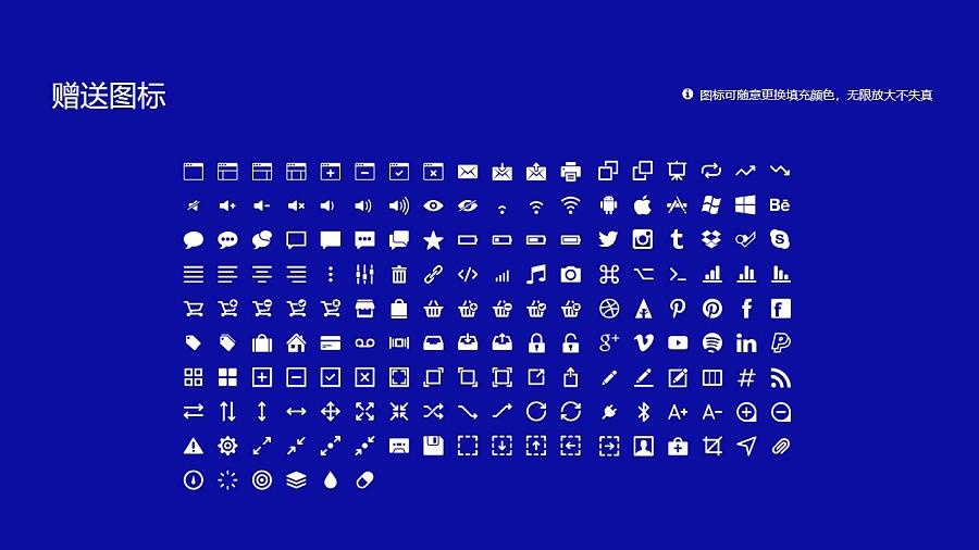 黑龍江三江美術職業學院PPT模板下載_幻燈片預覽圖33