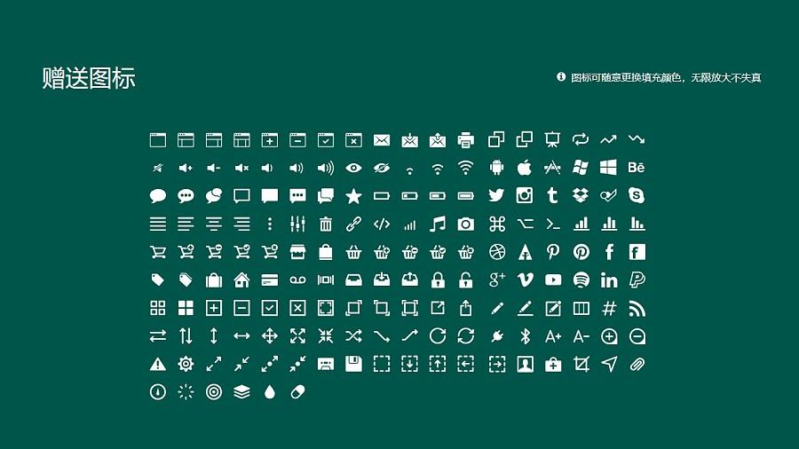 哈尔滨电力职业技术学院PPT模板下载_幻灯片预览图33