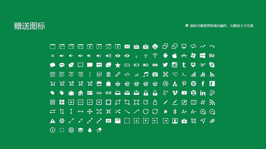 黑龙江农业工程职业学院PPT模板下载_幻灯片预览图33