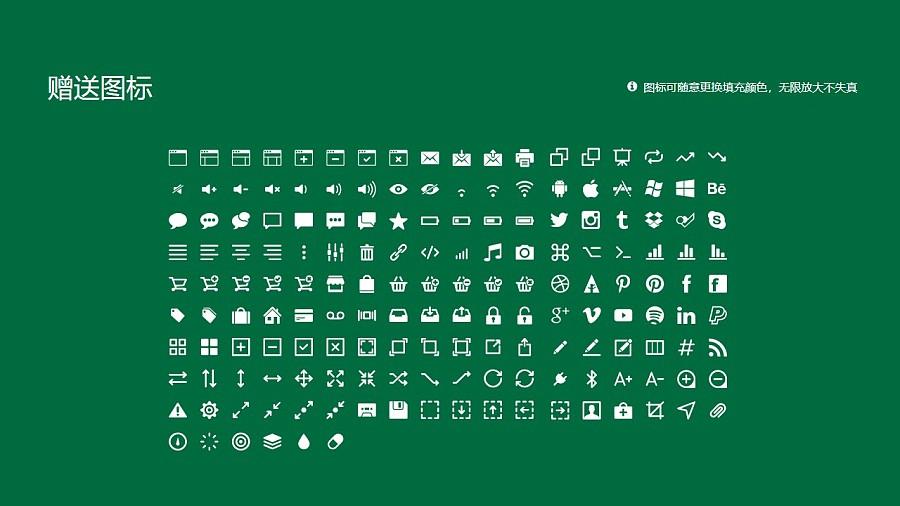 黑龙江林业职业技术学院PPT模板下载_幻灯片预览图33