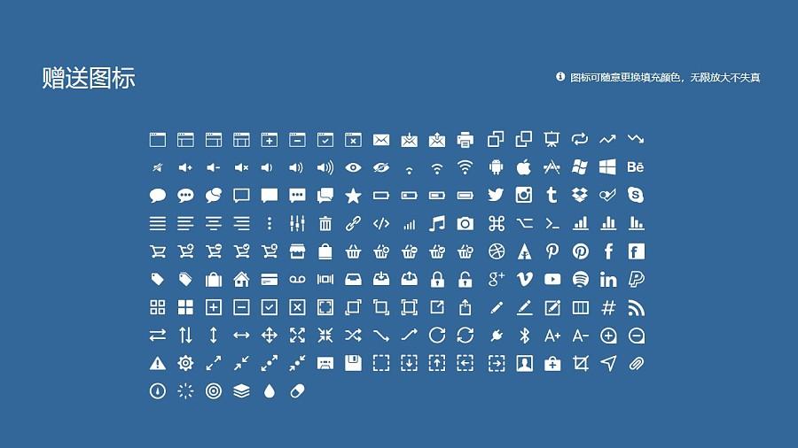 哈尔滨科学技术职业学院PPT模板下载_幻灯片预览图33