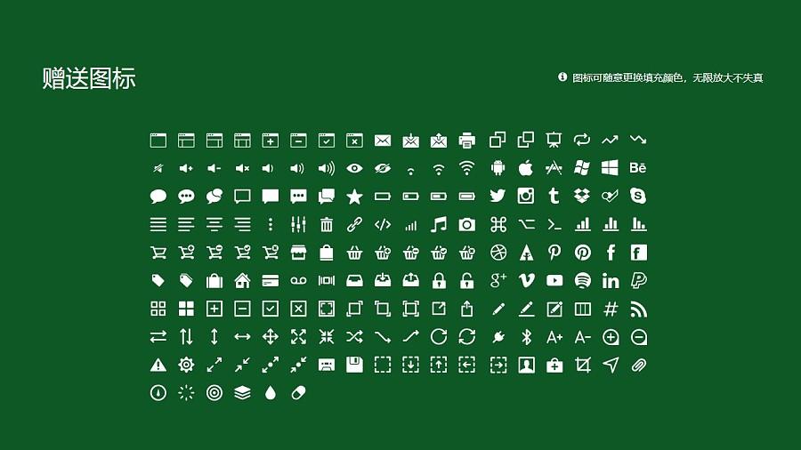 哈尔滨商业大学PPT模板下载_幻灯片预览图33