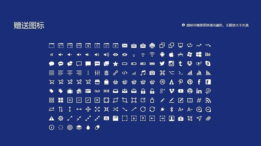 黑龙江科技大学PPT模板下载_幻灯片预览图33