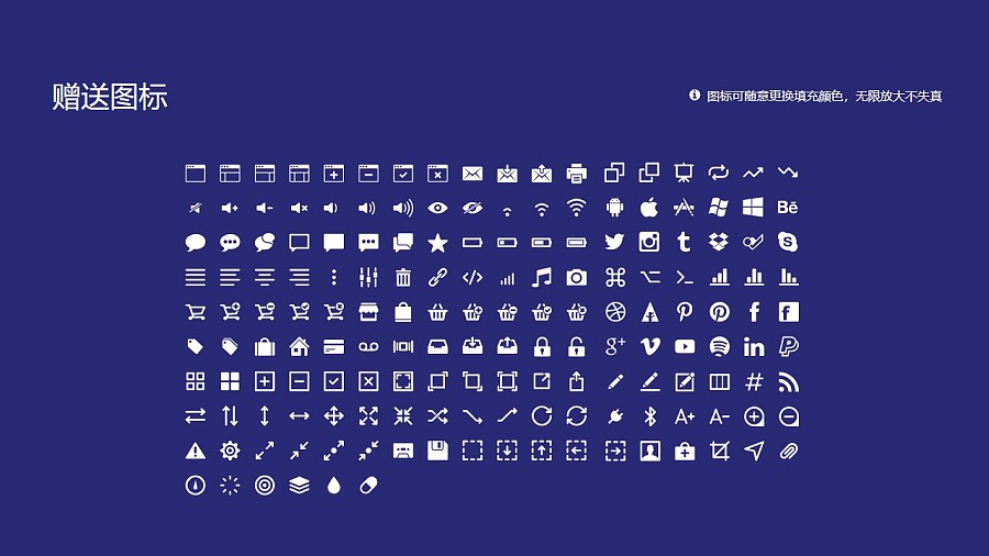 哈尔滨工程大学PPT模板下载_幻灯片预览图33
