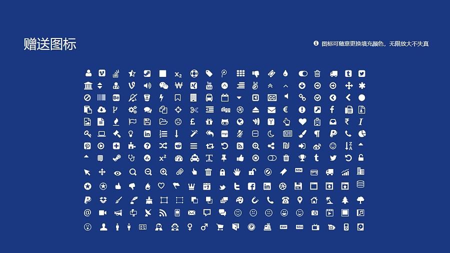 重庆民生职业技术学院PPT模板_幻灯片预览图36