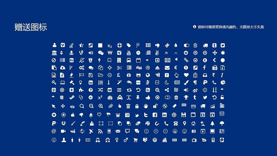 重庆工业职业技术学院PPT模板_幻灯片预览图36