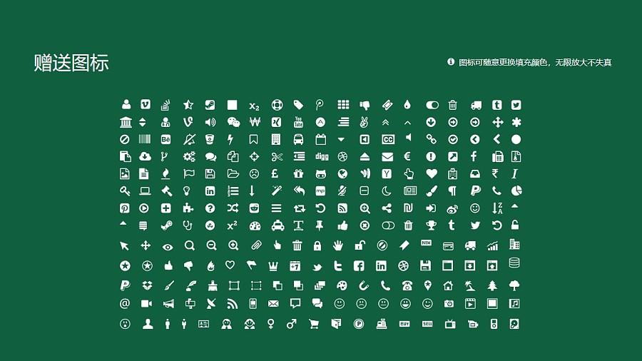 重庆电力高等专科学校PPT模板_幻灯片预览图36