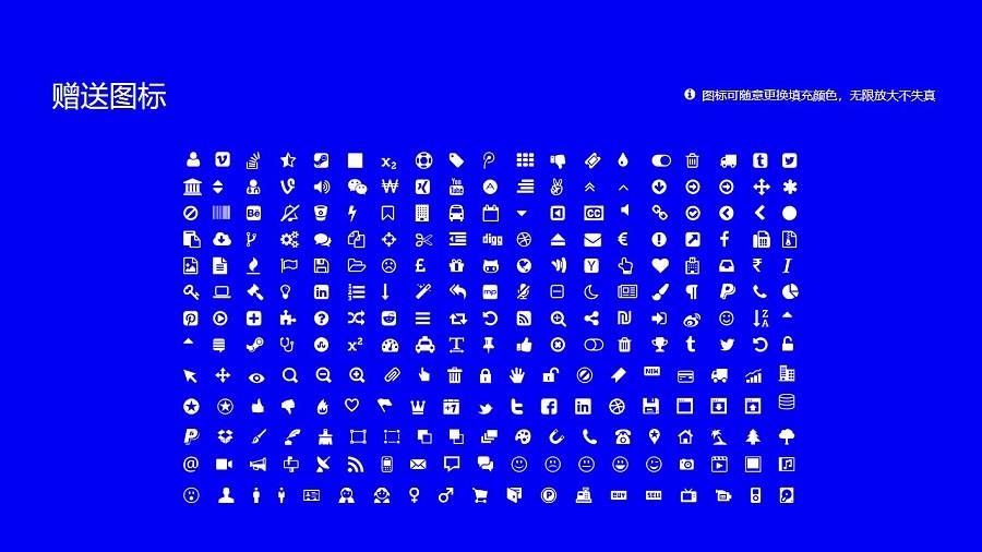 重庆警察学院PPT模板_幻灯片预览图36
