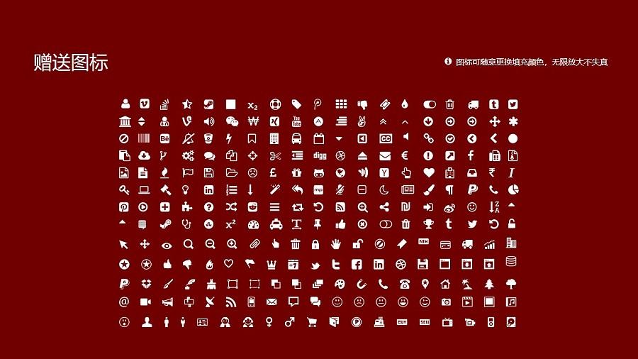 四川美术学院PPT模板_幻灯片预览图36