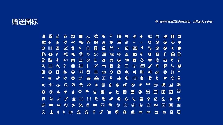 重庆文理学院PPT模板_幻灯片预览图36