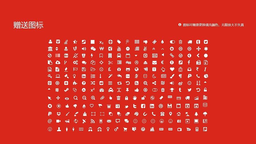 黑龙江大学PPT模板下载_幻灯片预览图36