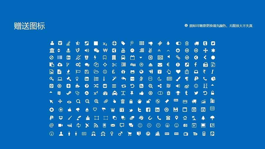 黑龙江能源职业学院PPT模板下载_幻灯片预览图36