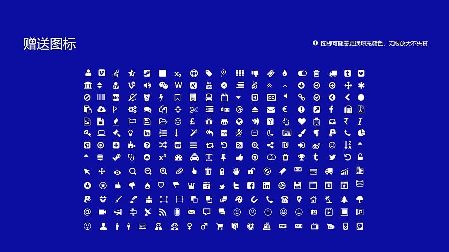 黑龍江三江美術職業學院PPT模板下載_幻燈片預覽圖36