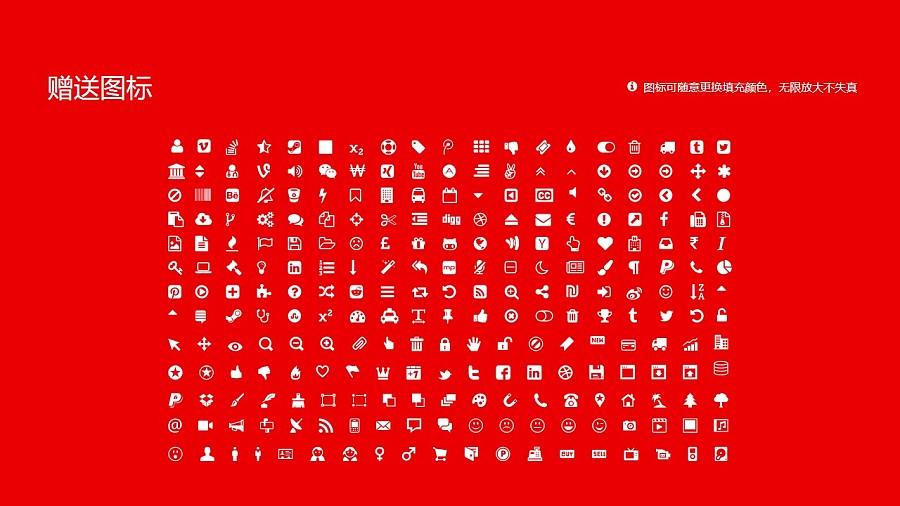黑龙江信息技术职业学院PPT模板下载_幻灯片预览图36