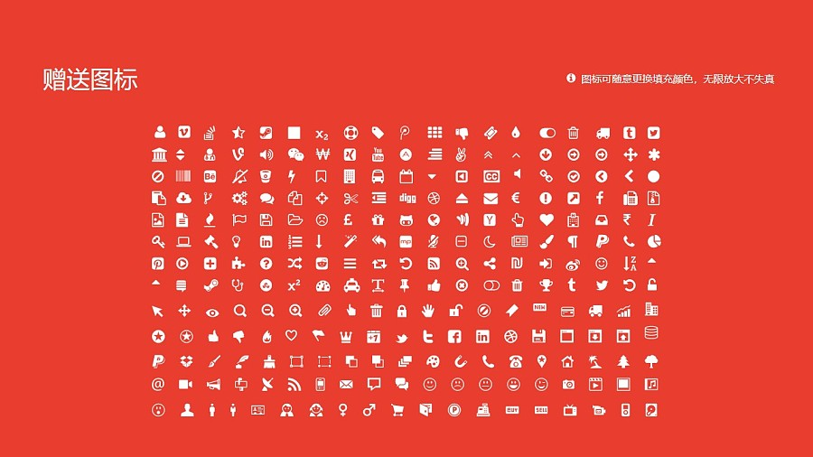 黑龙江商业职业学院PPT模板下载_幻灯片预览图36