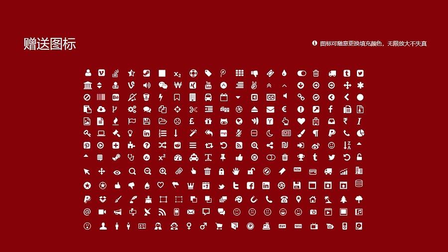 广西师范学院PPT模板下载_幻灯片预览图36