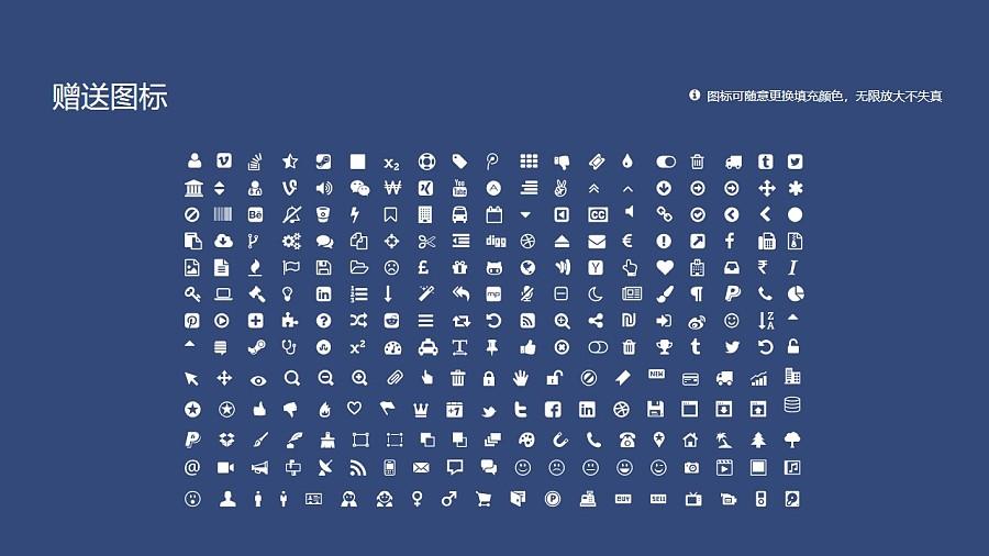大庆职业学院PPT模板下载_幻灯片预览图36