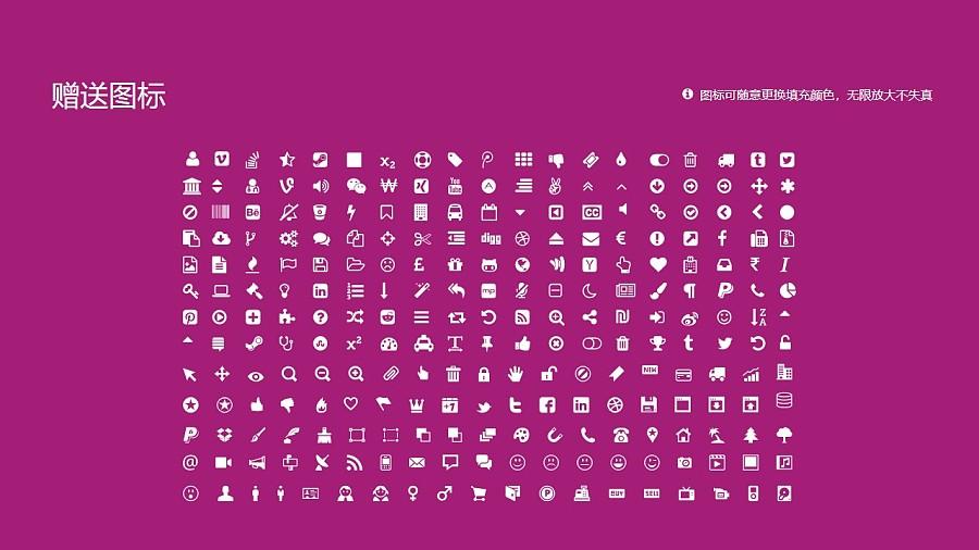 广西师范大学PPT模板下载_幻灯片预览图36