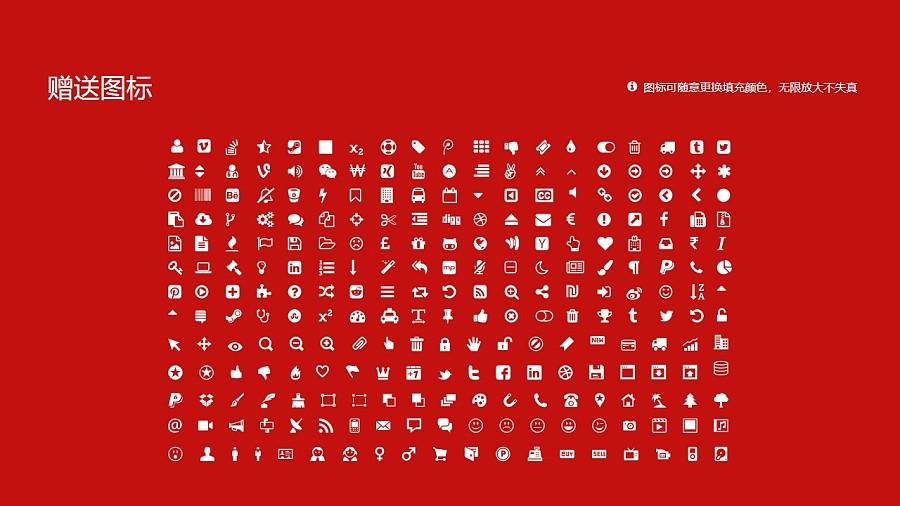 湖南工商职业学院PPT模板下载_幻灯片预览图36