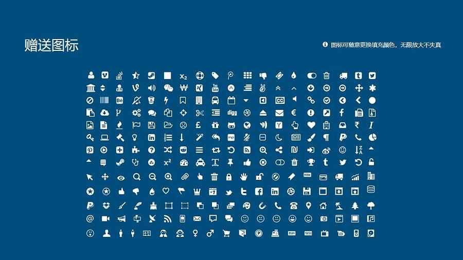 齐齐哈尔大学PPT模板下载_幻灯片预览图36