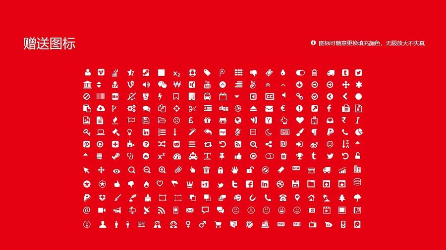 哈尔滨师范大学PPT模板下载_幻灯片预览图36
