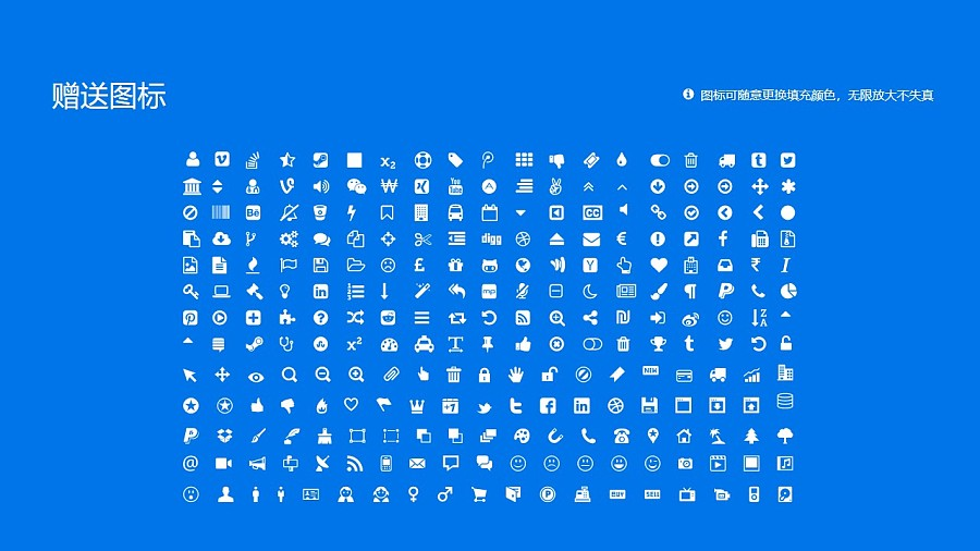 哈尔滨理工大学PPT模板下载_幻灯片预览图36