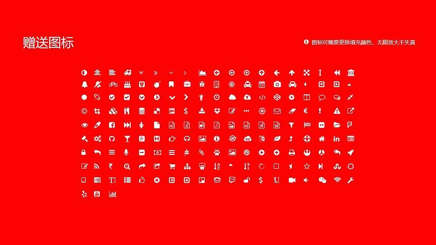 重庆城市管理职业学院PPT模板_幻灯片预览图35
