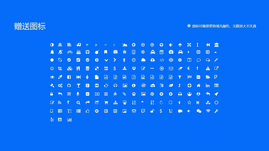 重慶電子工程職業學院PPT模板_幻燈片預覽圖35