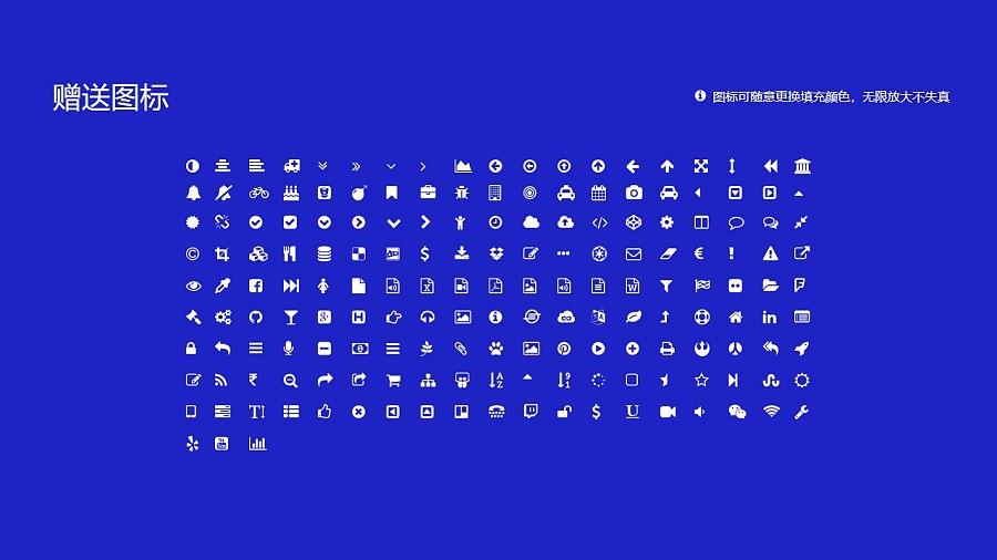 重庆三峡职业学院PPT模板_幻灯片预览图35
