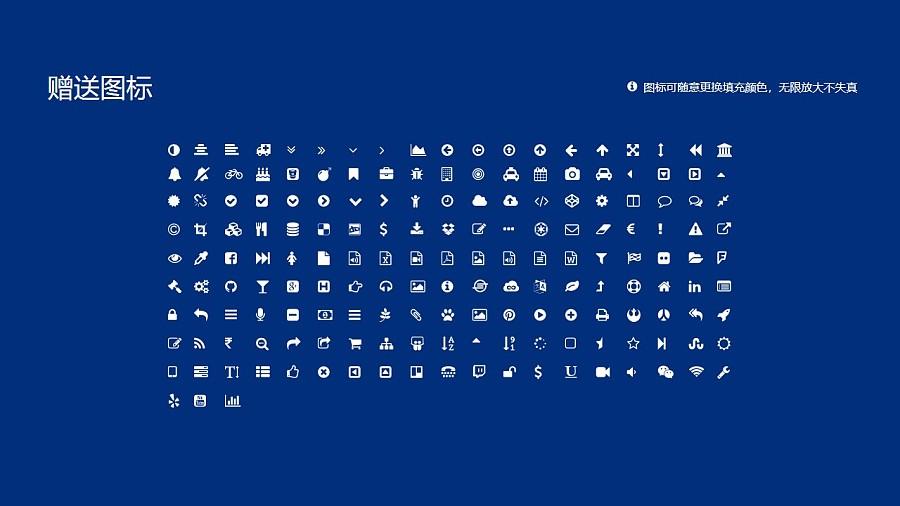 重庆工业职业技术学院PPT模板_幻灯片预览图35