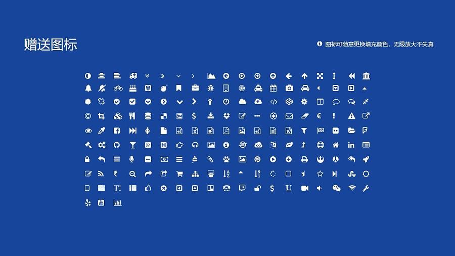 重庆电信职业学院PPT模板_幻灯片预览图35