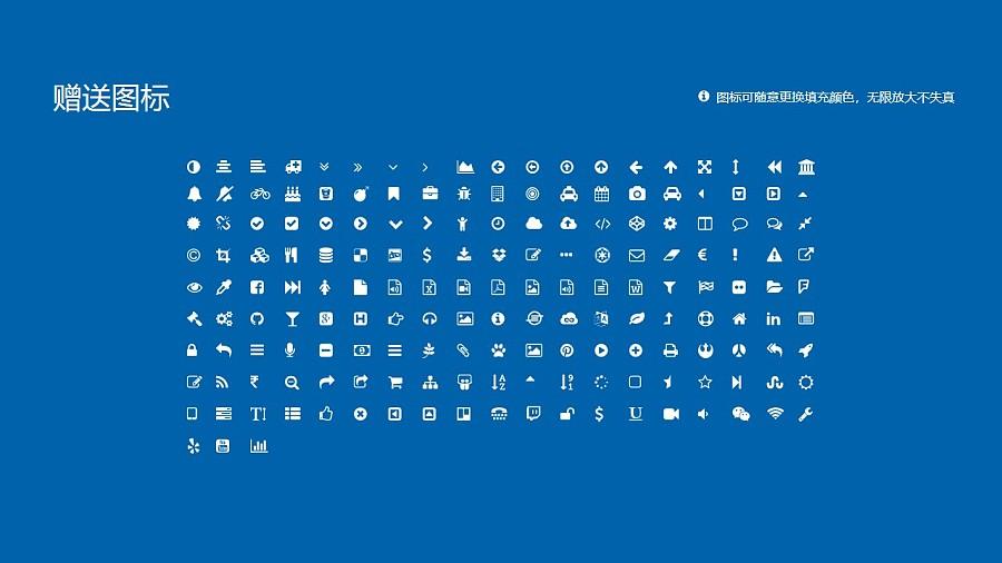 重庆经贸职业学院PPT模板_幻灯片预览图35