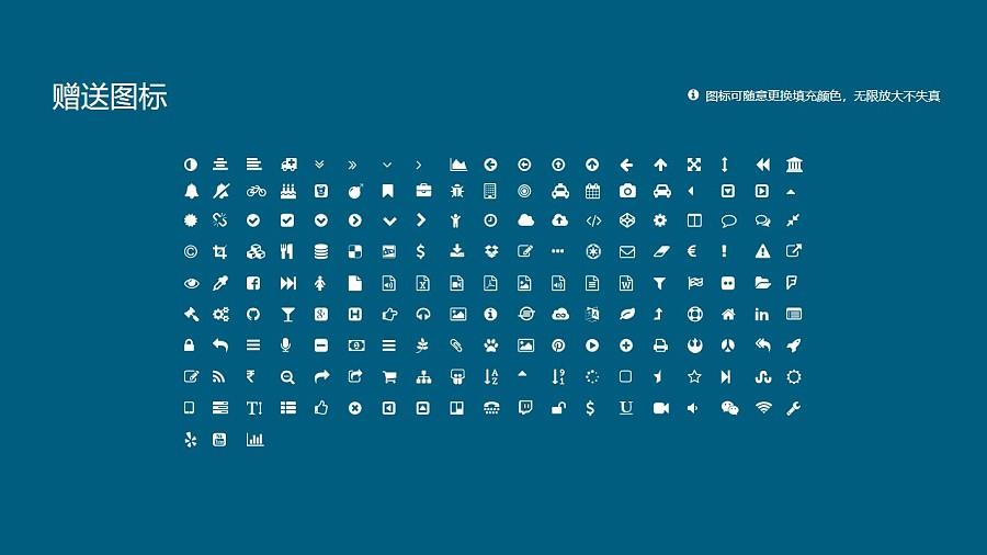 重庆轻工职业学院PPT模板_幻灯片预览图35