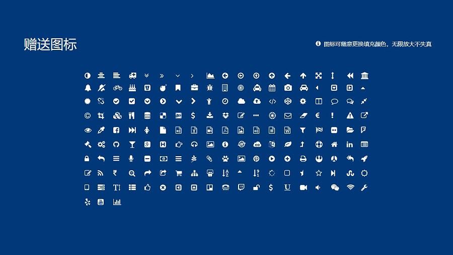 重庆艺术工程职业学院PPT模板_幻灯片预览图35