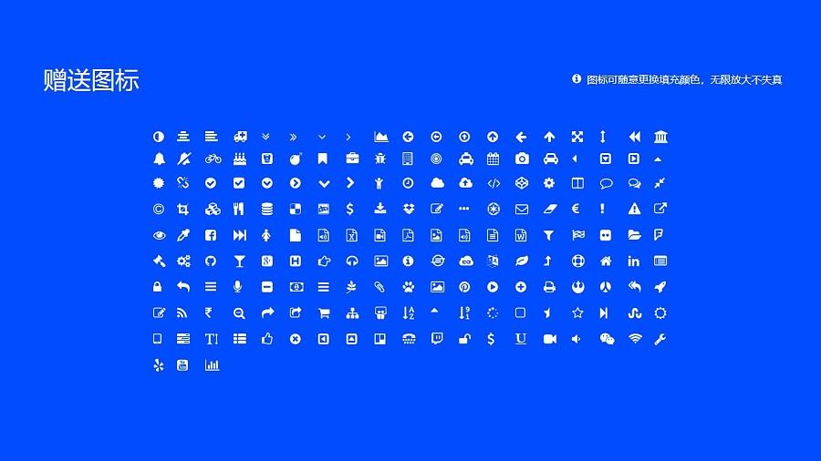 重庆人文科技学院PPT模板_幻灯片预览图35