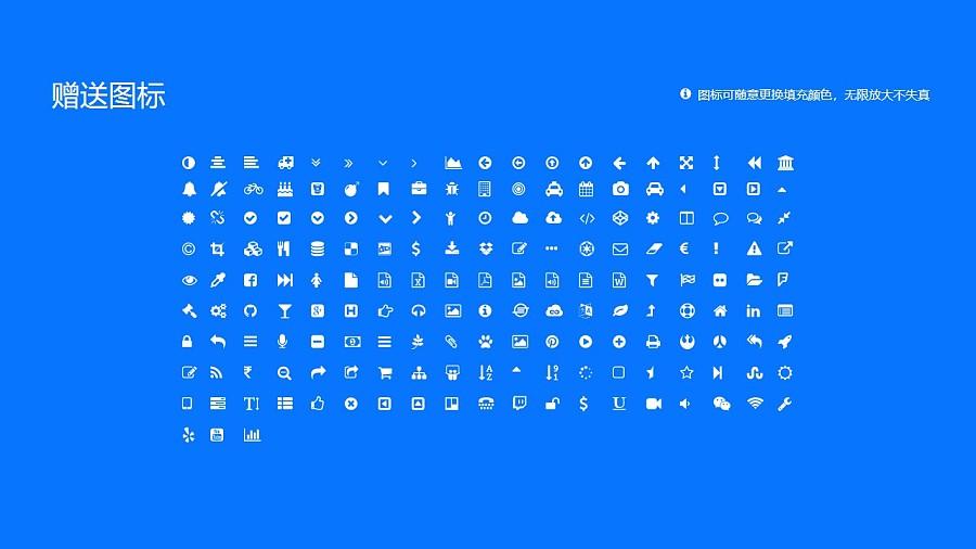 重庆理工大学PPT模板_幻灯片预览图35