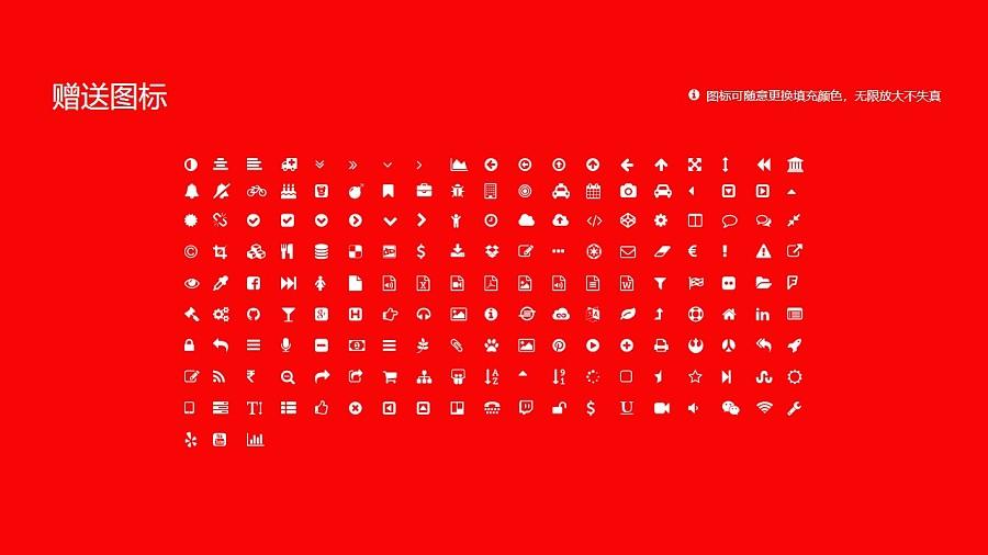 重庆师范大学PPT模板_幻灯片预览图35