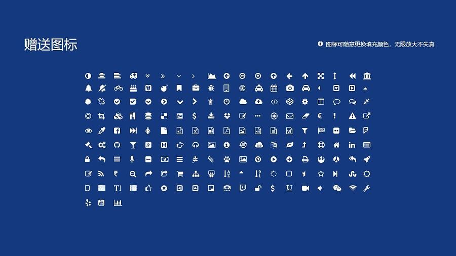 黑龙江民族职业学院PPT模板下载_幻灯片预览图35