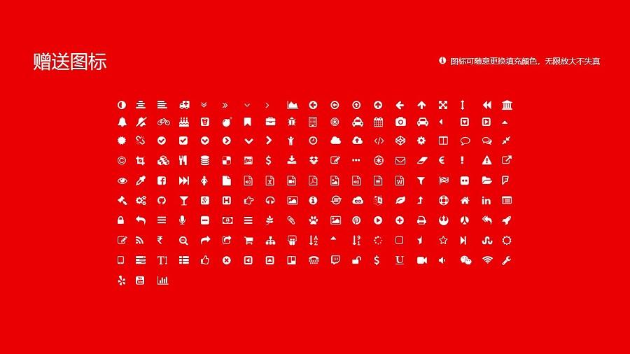 黑龙江信息技术职业学院PPT模板下载_幻灯片预览图35
