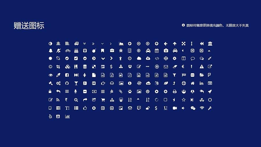 黑龙江农业经济职业学院PPT模板下载_幻灯片预览图35