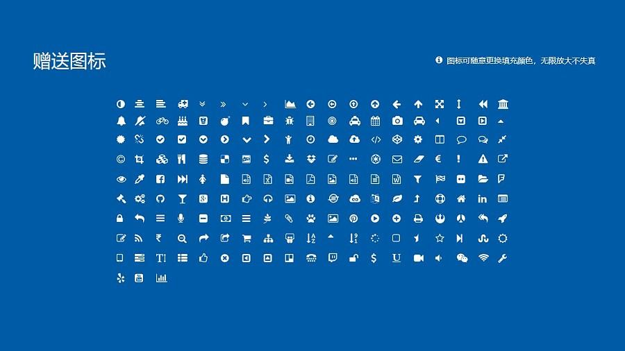 黑龍江生物科技職業學院PPT模板下載_幻燈片預覽圖35