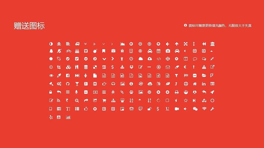 黑龙江商业职业学院PPT模板下载_幻灯片预览图35