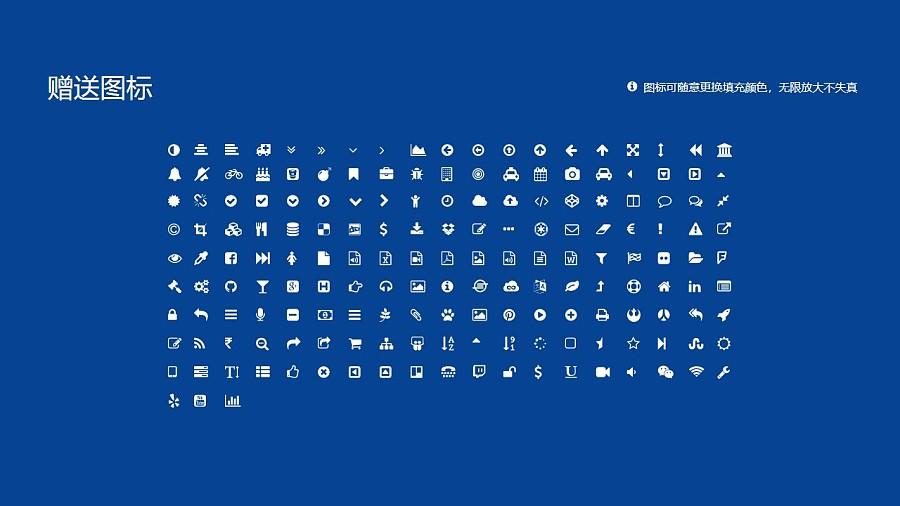 桂林航天工业学院PPT模板下载_幻灯片预览图35