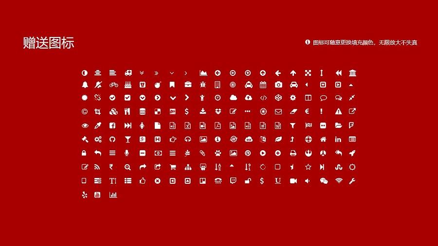 百色学院PPT模板下载_幻灯片预览图35