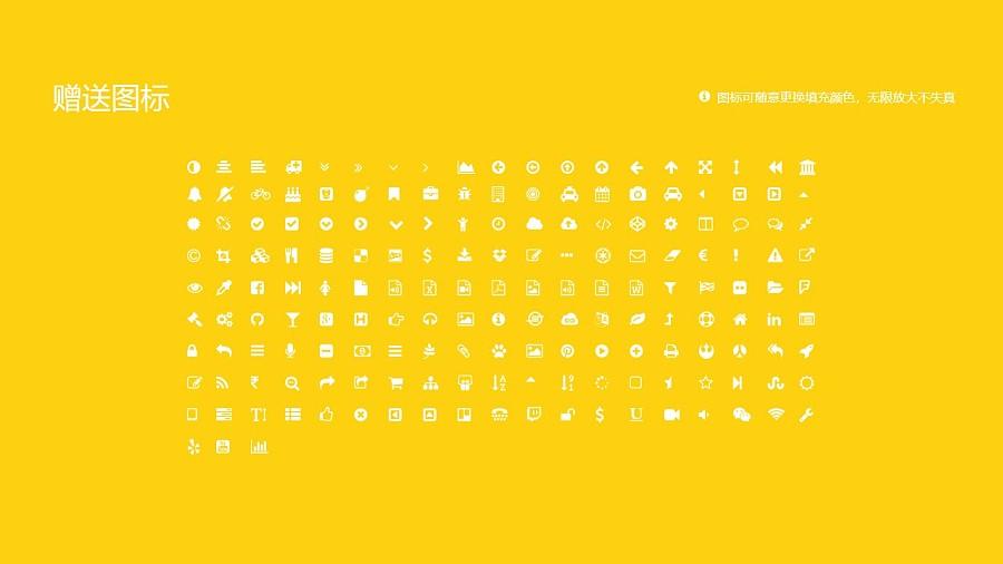 广西艺术学院PPT模板下载_幻灯片预览图35