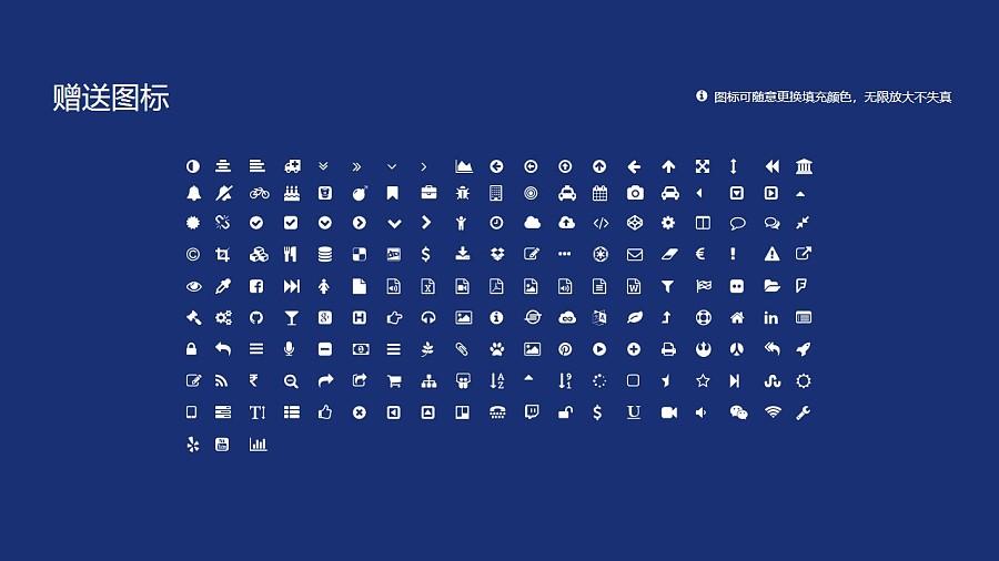 黑龙江司法警官职业学院PPT模板下载_幻灯片预览图35